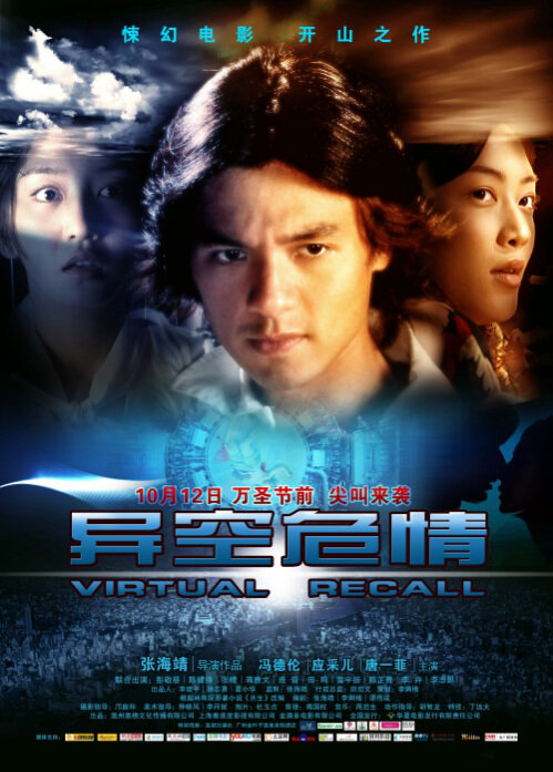 Virtual Recall Movie Poster, 2010