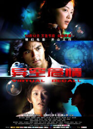 2010 Chinese Fantasy Movies - China Movies - Hong Kong Movies - Taiwan