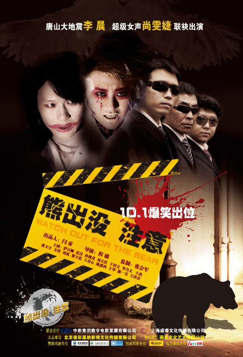 Watch Out for the Bear Movie Poster, 2010, Li Naiwen