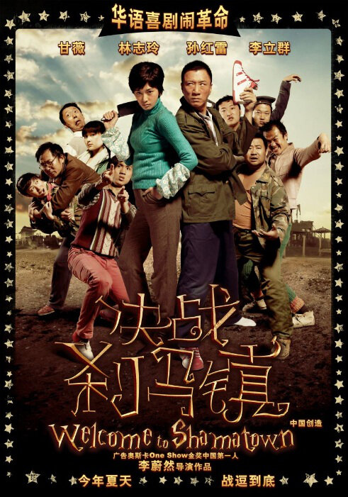 A Simple Noodle Story Movie Poster, 2010, Actor: Sun Honglei, Chinese Film