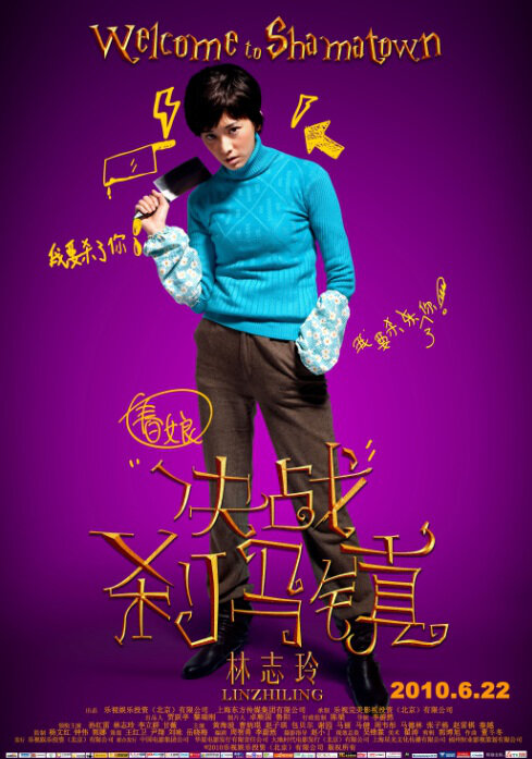 Welcome to Shamatown Movie Poster, 2010, Actress: Lin Chi-Ling, Chinese Film