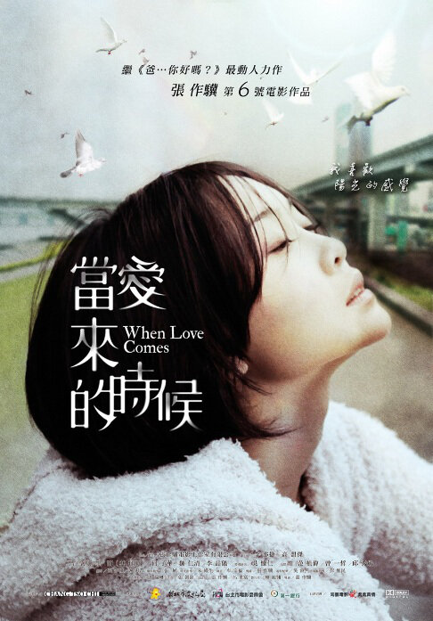 When Love Comes Movie Poster, 2010 Taiwan Fim