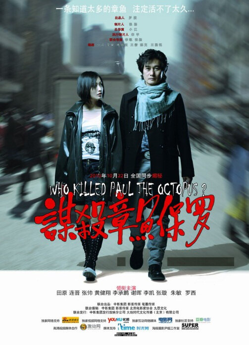 Who Killed Paul the Octopus? Movie Poster, 2010, Tian Yuan
