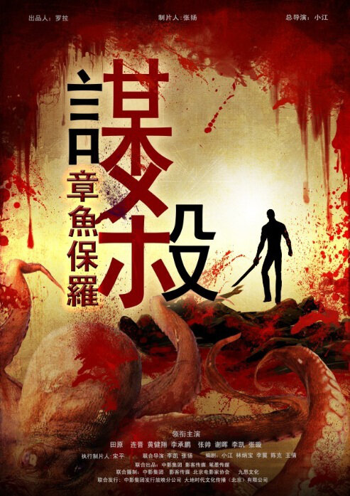 Who Killed Paul the Octopus? Movie Poster, 2010