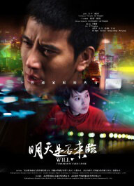 Will Tomorrow Ever Come Movie Poster, 2010 Chinese Film