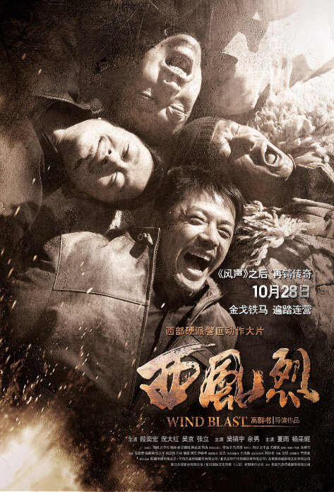 Wind Blast Movie Poster, 2010, Actor: Duan Yihong, Chinese Film