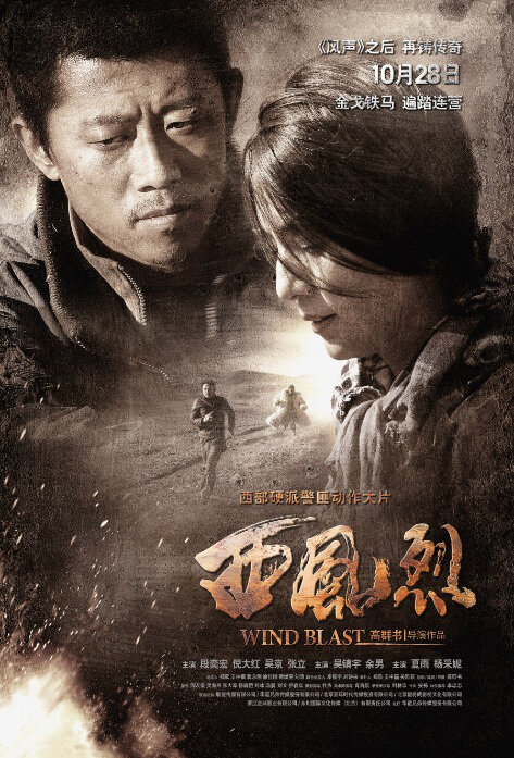 Wind Blast Movie Poster, 2010, Actor: Xia Yu, Chinese Film