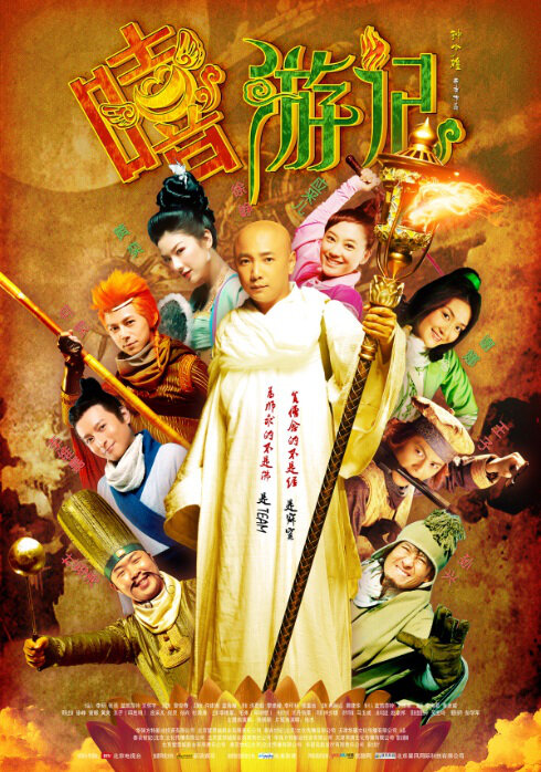Xi You Ji Movie Poster, 2010, Huang Yi, Actor: Xu Zheng, Chinese Film