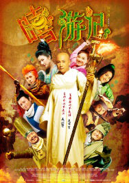 Xi You Ji Movie Poster, 2010 fantasy movies