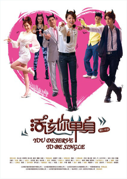 You Deserve to Be Single Movie Poster, 2010, Actress: Ruby Lin Xin-Ru, Chinese Film