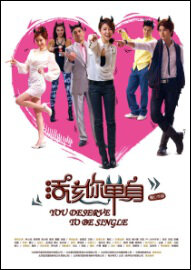 You Deserve to Be Single Movie Poster, 2010, Chinese Film