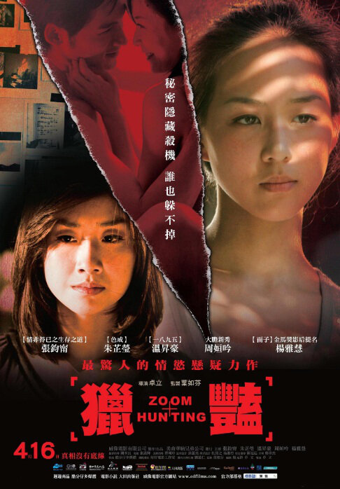 Zoom Hunting Movie Poster, 2010