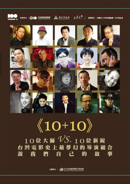 10+10 Movie Poster, 2011 Chinese film