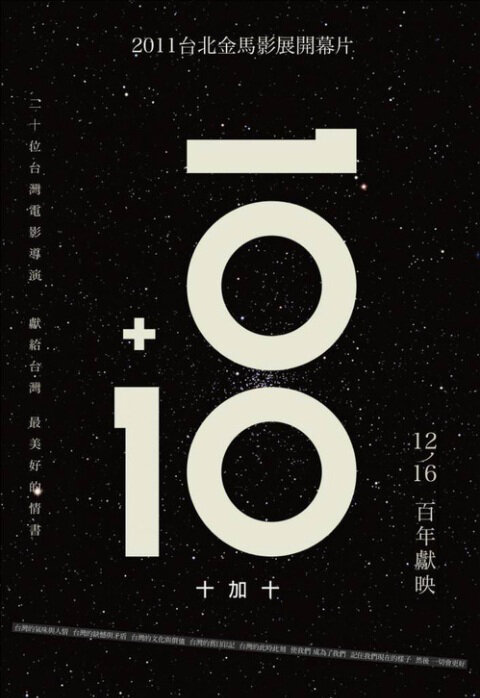 10+10 Movie Poster, 2011