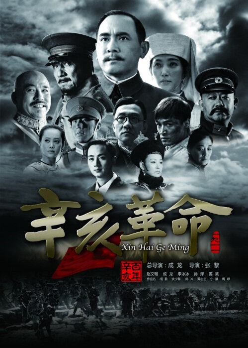 1911 Movie Poster, 2011 Chinese Drama Film
