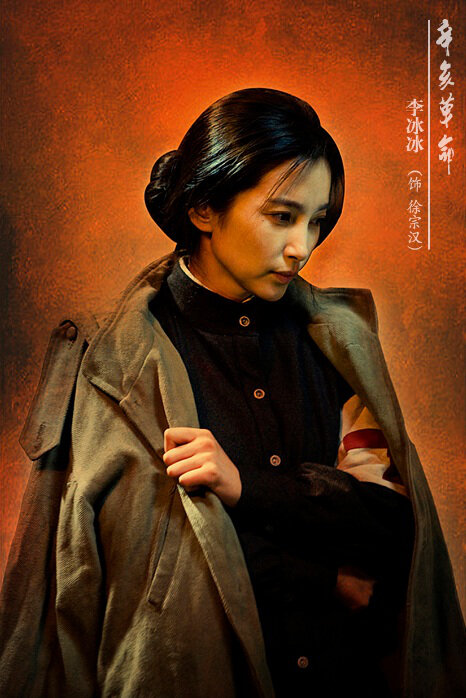 1911 Movie Poster, 2011, Li Bingbing
