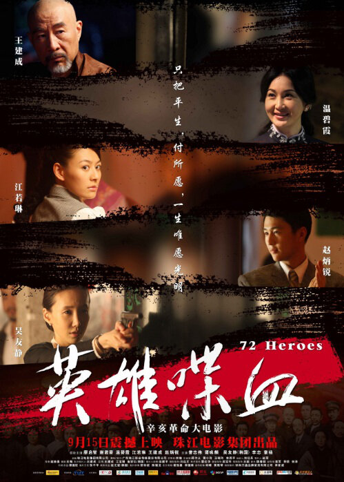 72 Heroes Movies Poster, 2011 Chinese Drama Movie