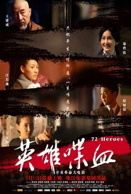 72 Heroes Movies Poster, 2011 China Movie