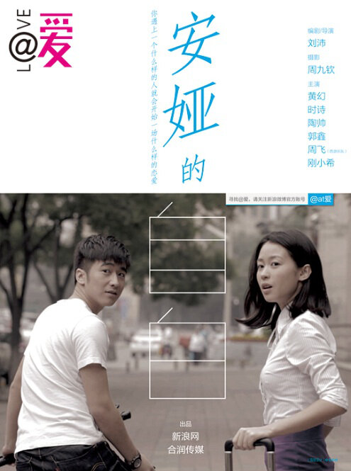Anya's Confession Movie Poster, 2011 Chinese Film