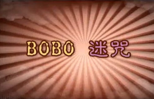 Bobo's Spell Movie Poster, 2011