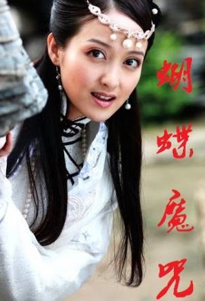 Butterfly Spell Movie Poster, 蝴蝶魔咒 2011 Chinese movie