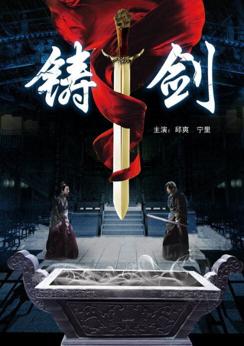 Casting Sword Movie Poster, 2011 Chinese film