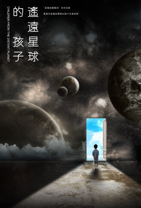 Children from the Distant Planet Movie Poster, 2011 Chinese film