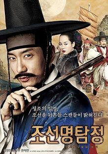 Detective K: Secret of the Virtuous Widow Movie Poster, 2011 film