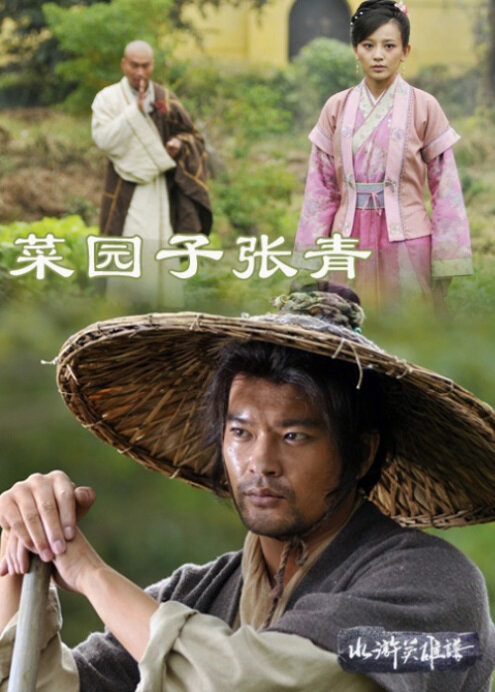 Gardener Zhang Qing Movie Poster, 2011 Chinese action movie