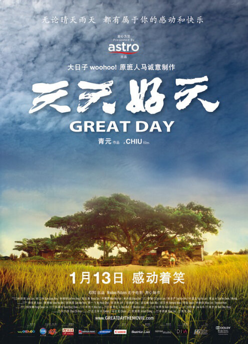 Great Day Movie Poster, 2011 film
