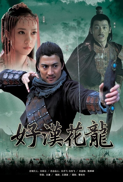 Hero Hua Long Movie Poster, 2011 Chinese film