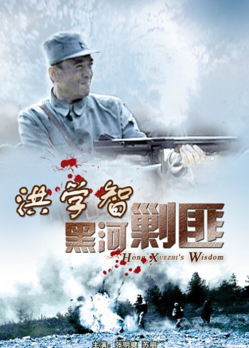 Hong Xuezhi's Wisdom Movie Poster, 2011 Chinese film