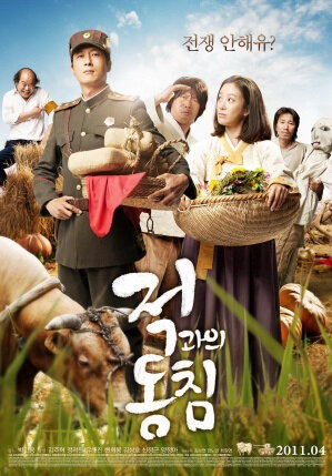 In Love and War Movie Poster, 2011 film