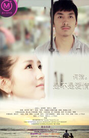 Is It Love Movie Poster, 2011