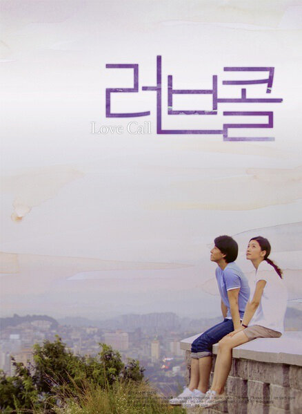 Love Call Movie Poster, 2011 film