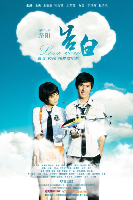 Love Vow Movie Poster, 2011