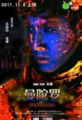 Mandrake Movie Poster, 2011 Chinese film