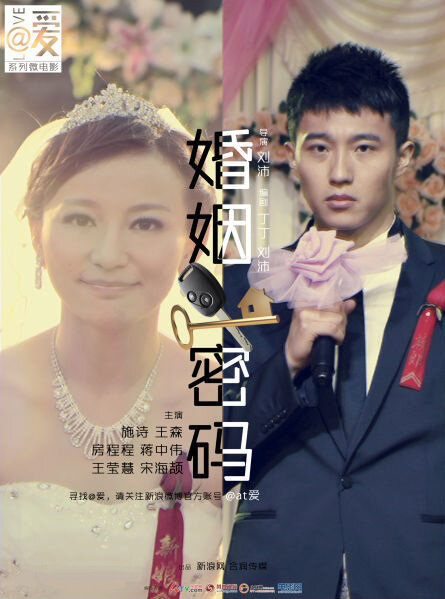 Marriage Password Movie Poster, 2011