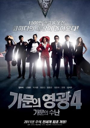 Marrying the Mafia IV Movie Poster, 2011 film