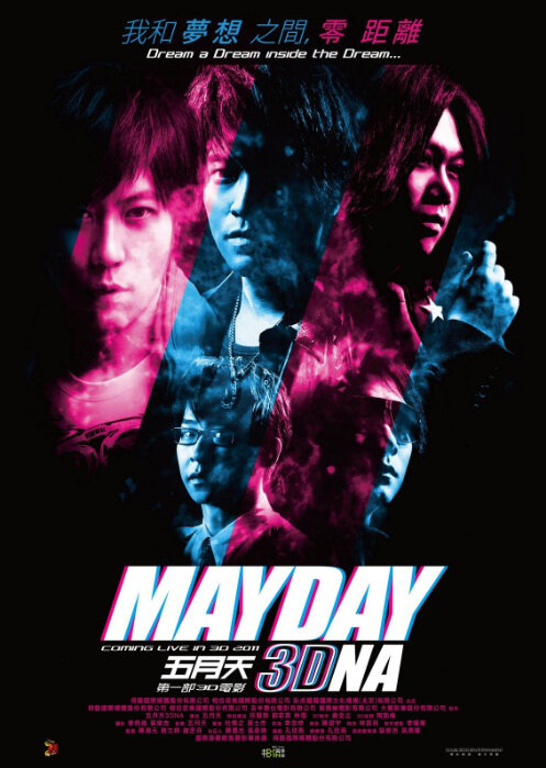 Mayday 3DNA Movie Poster, 2011 Taiwan Movie