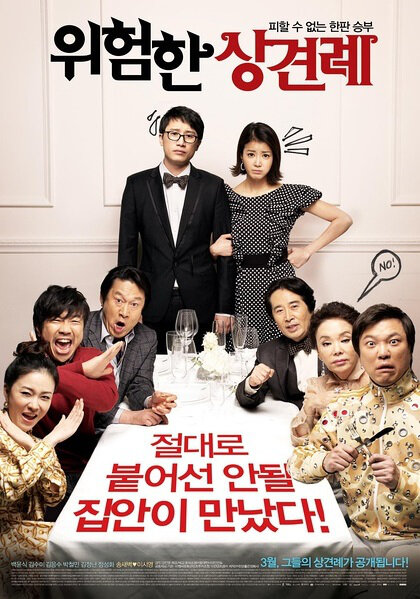 Meet the In-Laws Movie Poster, 2011 film