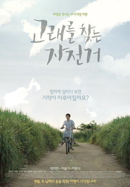 Miracle Movie Poster, 2011 film