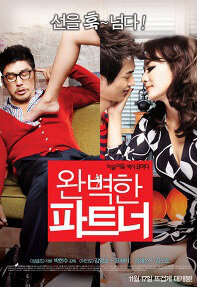 My Secret Partner Movie Poster, 2011 film