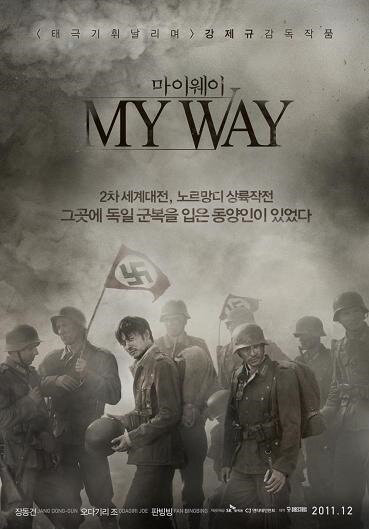 My Way Movie Poster, 2011 film
