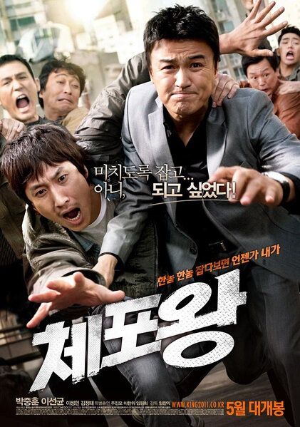 Officer of the Year Movie Poster, 2011 film