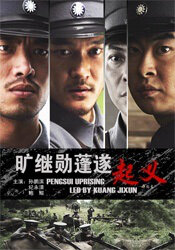 Pengsui Uprising Led by Kuang Jixun Movie Poster, 2011 Chinese film
