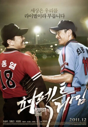 Perfect Game Movie Poster, 2011 film