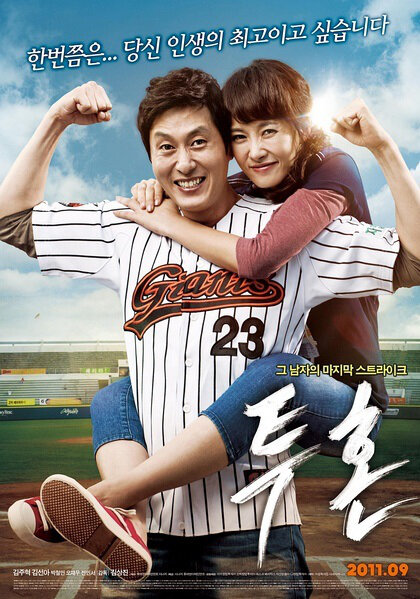 Pitch High Movie Poster, 2011 film