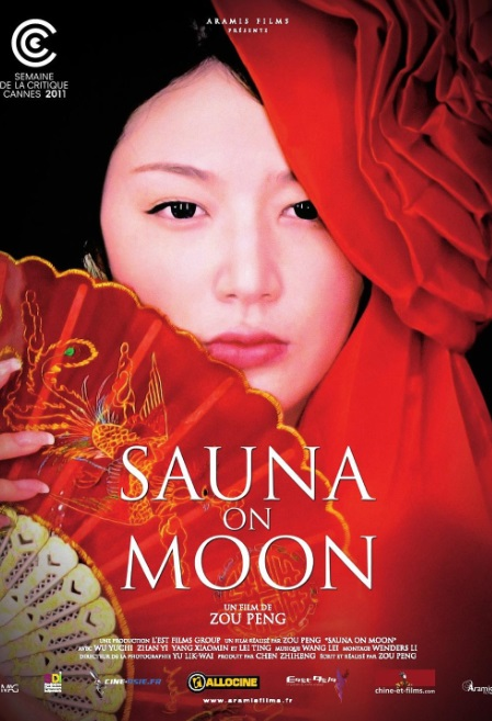 Sauna on Moon Movie Poster, 嫦娥 2011 Chinese film
