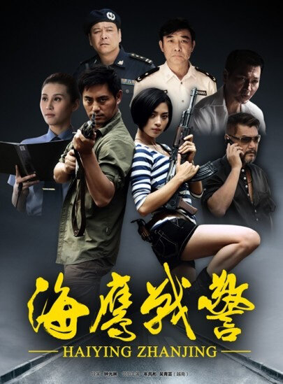 Sea Hawk Police Movie Poster, 2011 Chinese film